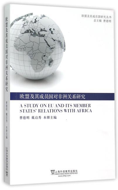 欧盟及其成员国研究全书:欧盟及其成员国对非洲关系研究