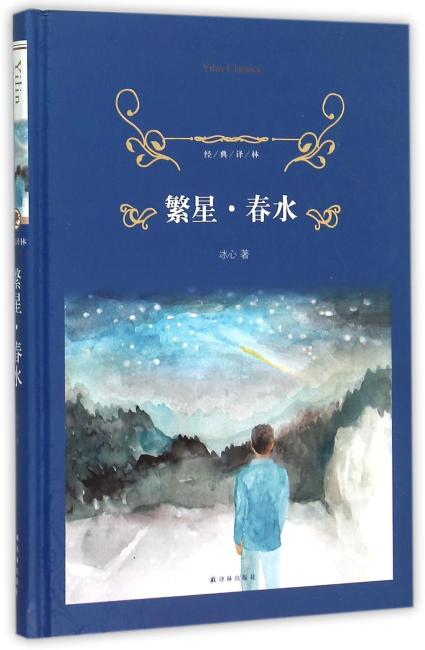 经典译林:繁星·春水