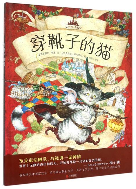 至美童话殿堂:穿靴子的猫