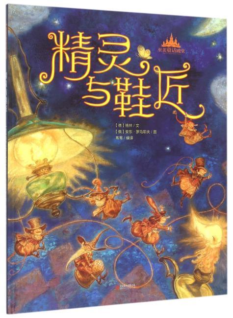 至美童话殿堂:精灵与鞋匠