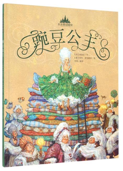 至美童话殿堂:豌豆公主