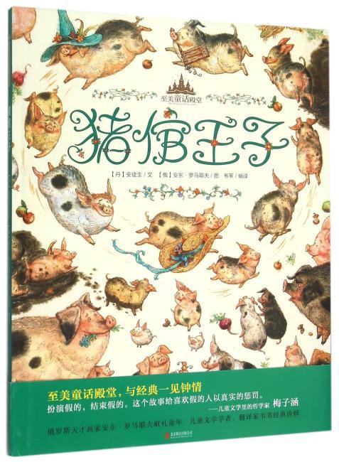 至美童话殿堂:猪倌王子