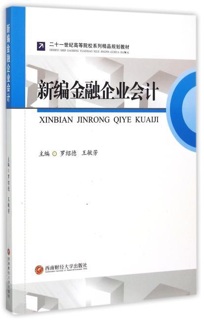 新编金融企业会计