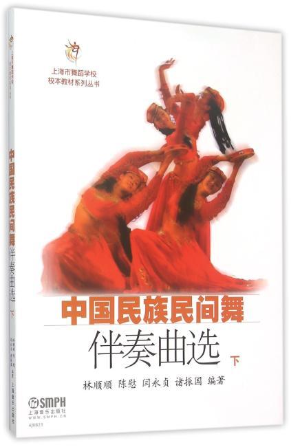 中国民族民间舞伴奏曲选 下