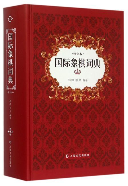 国际象棋词典(修订本)