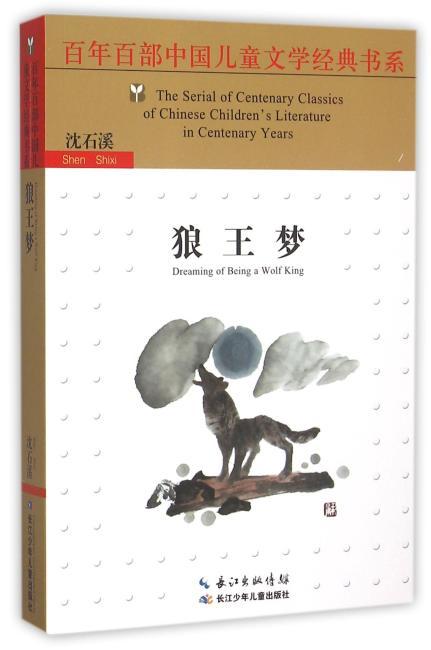 百年百部中国儿童文学经典书系(新版)·狼王梦