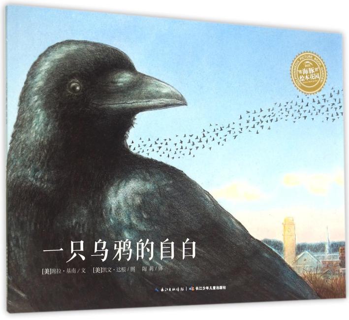 海豚绘本花园:一只乌鸦的自白(平)