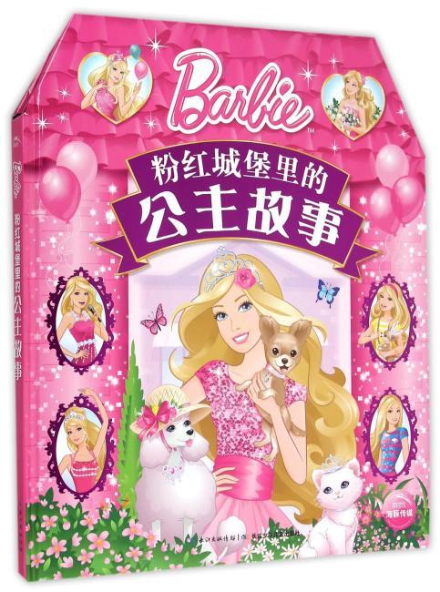 粉红城堡里的公主故事