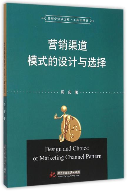 营销渠道模式的设计与选择