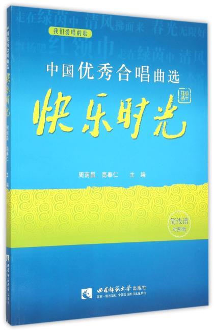 中国优秀合唱曲选(快乐时光卷)