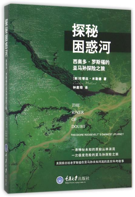 探秘困惑河:西奥多·罗斯福的亚马孙探险之旅