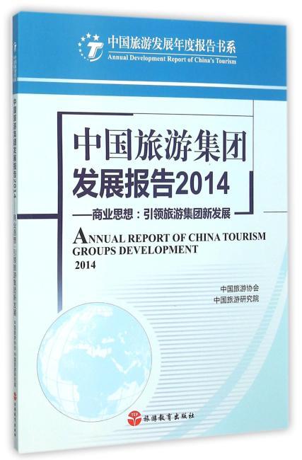 中国旅游集团发展报告2014