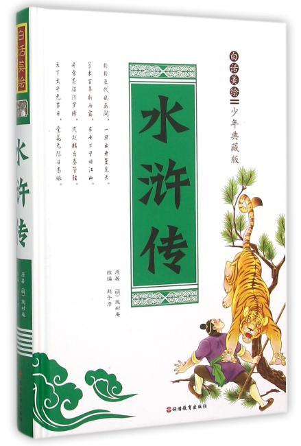 白话美绘少年典藏版*水浒传
