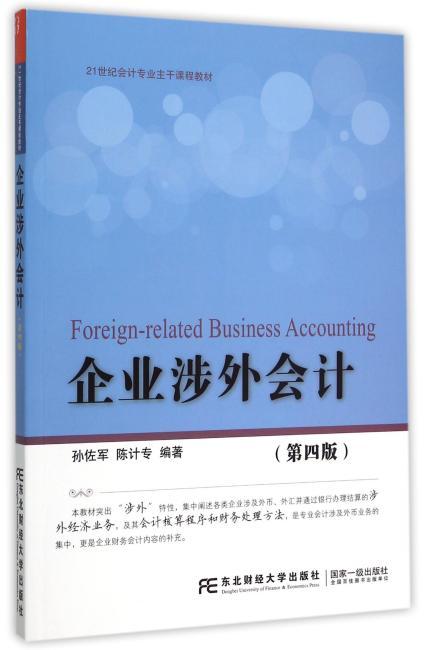 企业涉外会计(第四版)