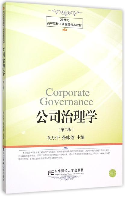 公司治理学(第二版)