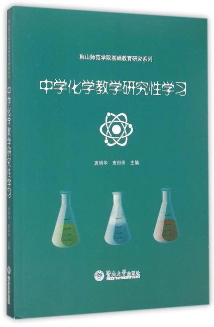 中学化学教学研究性学习