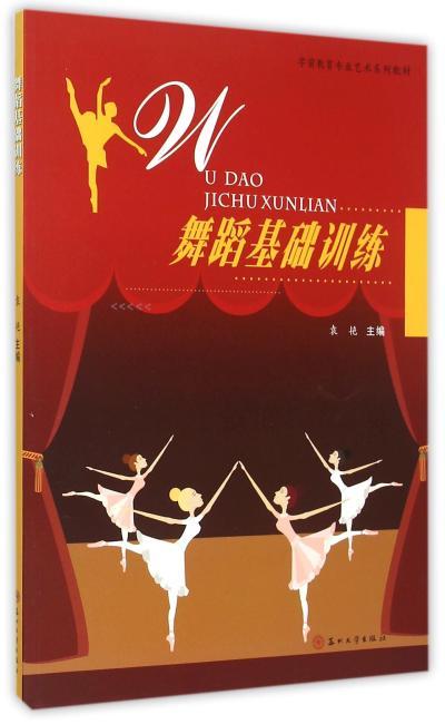 学前教育专业艺术系列教材-舞蹈基础训练