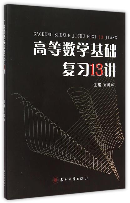 高等数学基础复习13讲