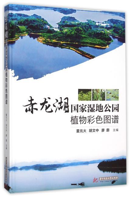 赤龙湖国家湿地公园植物彩色图谱