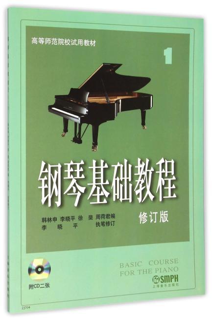钢琴基础教程1(附CD光盘二张)