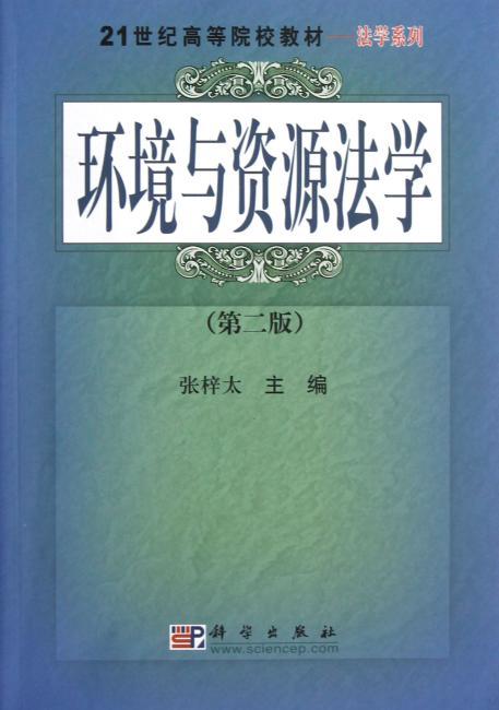 环境与资源法学(第二版)