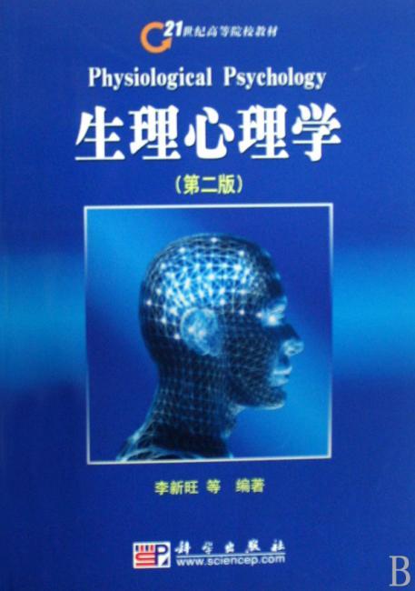 生理心理学(第二版)