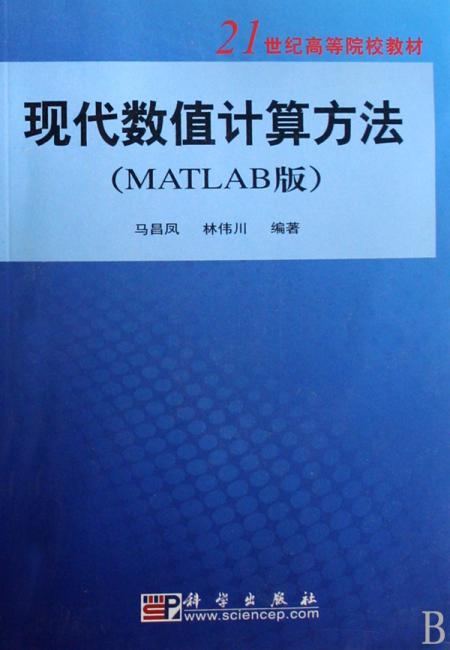 现代数值计算方法(Matlab版)