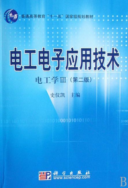 电工电子应用技术(电工学Ⅲ)(第2版)