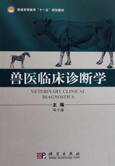兽医临床诊断学