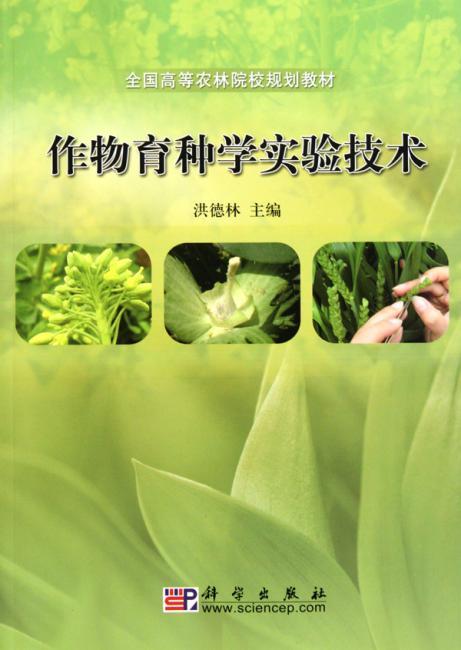 作物育种学实验技术