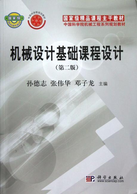 机械设计基础课程设计(第二版)