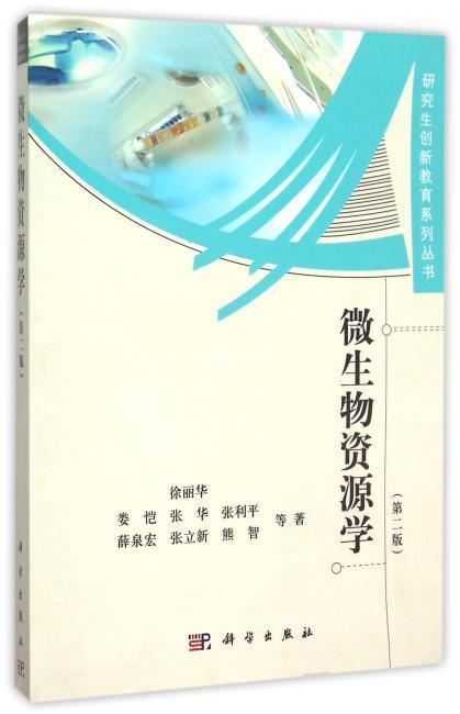 微生物资源学(第二版)