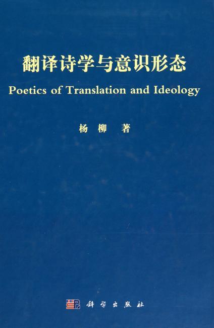 翻译诗学与意识形态