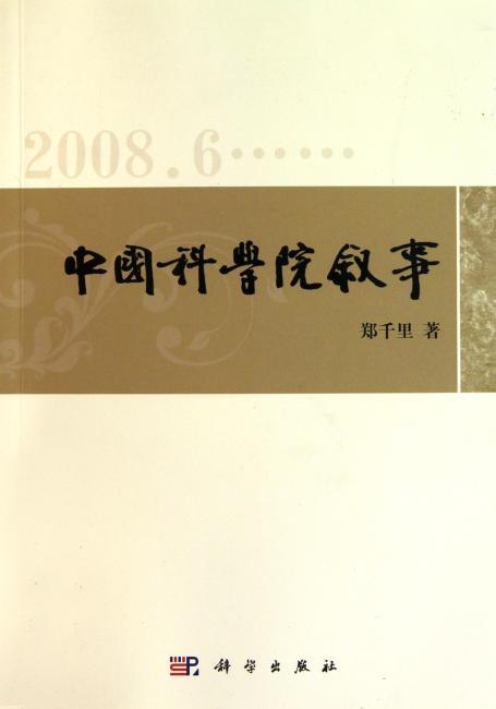 中国科学院叙事——郑千里新闻通讯选(2008-2010)