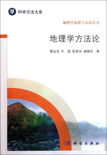 地理学方法论