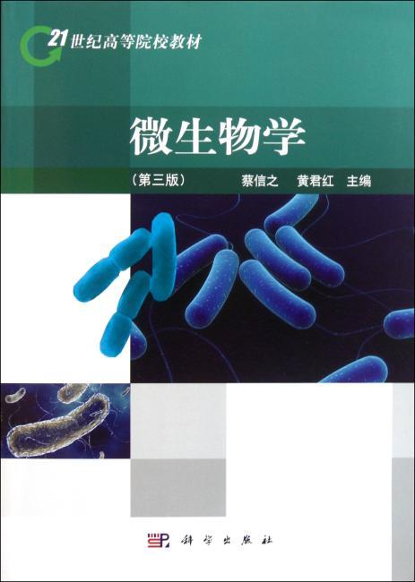 微生物学(3版)