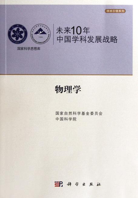 未来10年中国学科发展战略.物理学