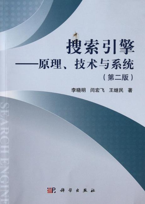 搜索引擎——原理技术与系统(第二版)