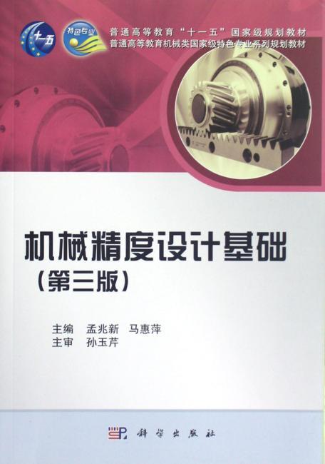 机械精度设计基础(第三版)