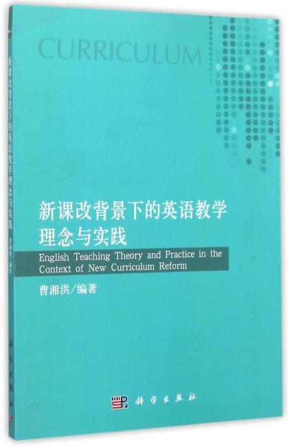 新课改背景下英语教学理念与实践