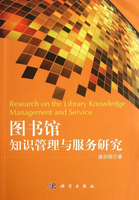 图书馆知识管理与服务研究