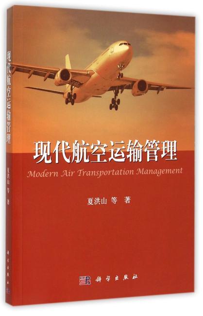 现代航空运输管理