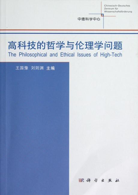 高科技的哲学与伦理学问题