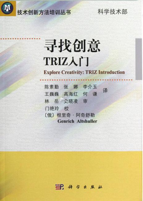 寻找创意TRIZ入门