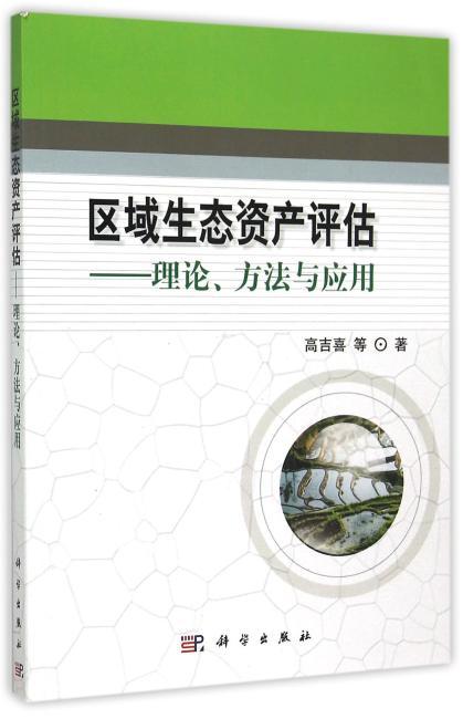 区域生态资产评估——理论方法与应用