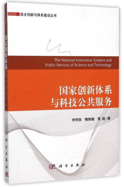 国家创新体系与科技公共服务