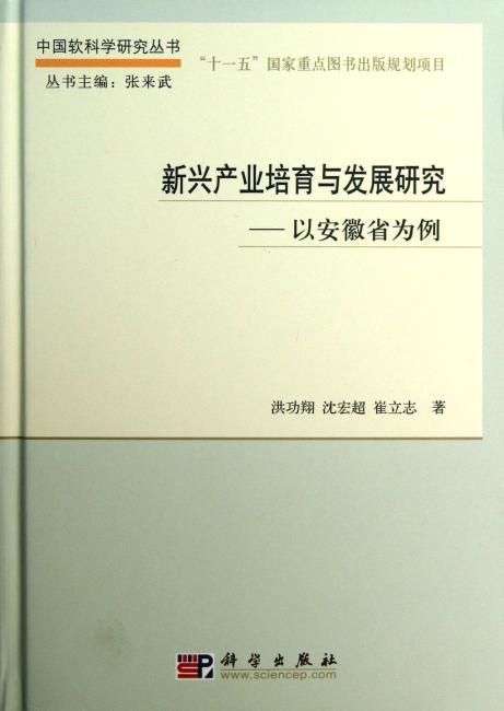 新兴产业培育与发展研究——以安徽省为例