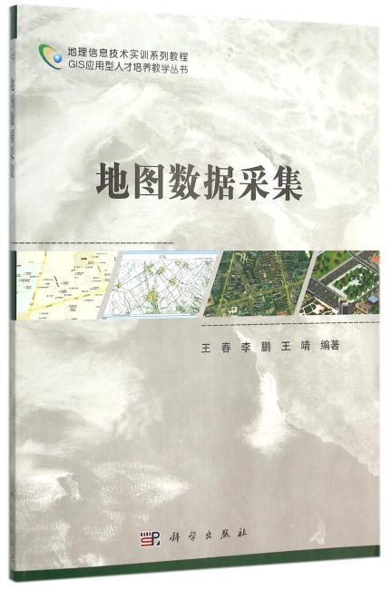 地图数据采集