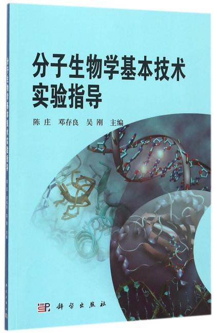 分子生物学基本技术实验指导