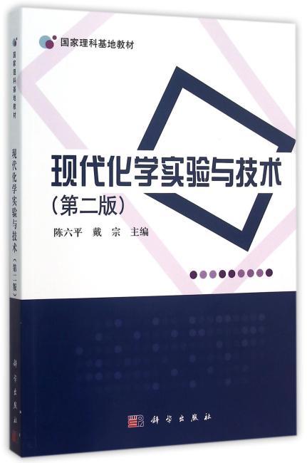 现代化学实验与技术(第二版)